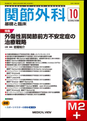 関節外科 2020年10月号 Vol.39 No.10 外傷性肩関節前方不安定症の治療戦略