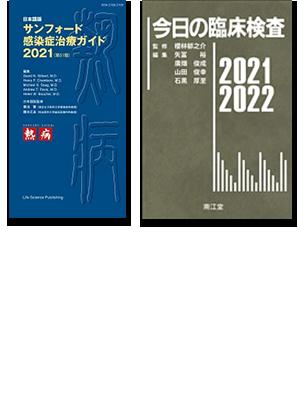 [202107]  サンフォード・臨床検査セット