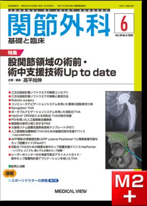 関節外科 2020年6月号 Vol.39 No.6 股関節領域の術前・術中支援技術 Up to date