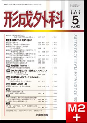 形成外科 2019年5月号【特集】脂肪注入術の現況