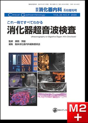 臨牀消化器内科 2020 Vol.35 No.9 増刊号 これ一冊ですべてわかる 消化器超音波検査