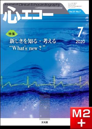 心エコー  2020年7月号(21巻7号)新しきを知る・考える What's new?