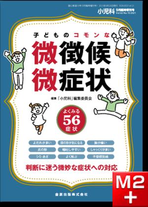 小児科 2021年9月臨時増刊号 62巻10号 特集 子どものコモンな徴候微・微症状 【電子版】