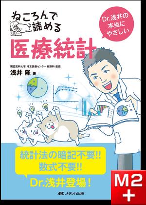 Dr.浅井の本当にやさしい ねころんで読める医療統計