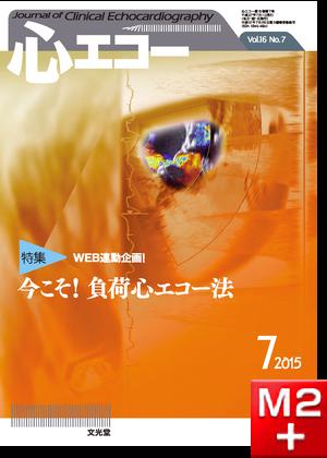 心エコー 2015年7月号(16巻7号)WEB連動企画! 今こそ!負荷心エコー法