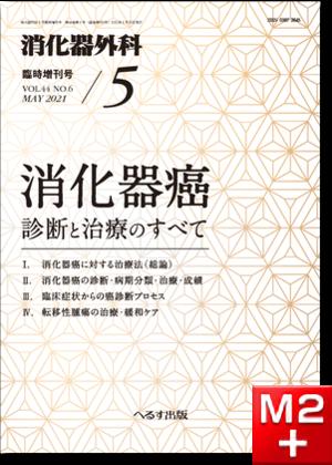 消化器外科 2021年5月増刊号 第44巻第6号 消化器癌;診断と治療のすべて