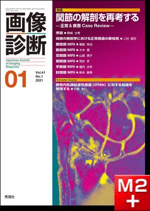 画像診断 2021年1月号(Vol.41 No.1)関節の解剖を再考するー正常&疾患Case Review ー