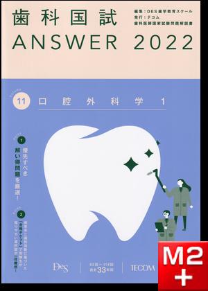 歯科国試ANSWER2022 Vol.11 口腔外科学1