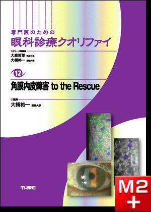 角膜内皮障害 to the Rescue〈専門医のための眼科診療クオリファイ12〉