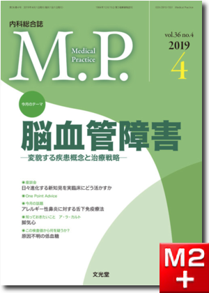 Medical Practice 2019年 4月号(36巻4号)脳血管障害~変貌する疾患概念と治療戦略