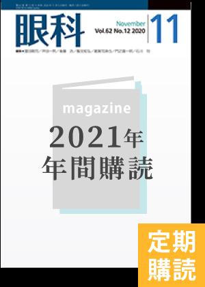 眼科(2021年度年間購読)