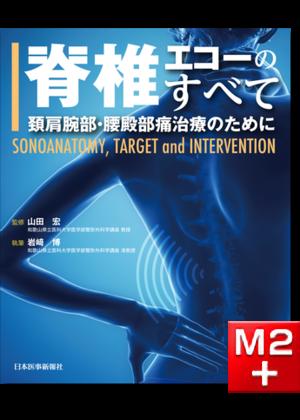 脊椎エコーのすべて  頚肩腕部・腰殿部痛治療のために -SONOANATOMY, TARGET and INTERVENTION