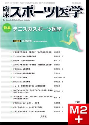 臨床スポーツ医学 2017年5月号(34巻5号)テニスのスポーツ医学