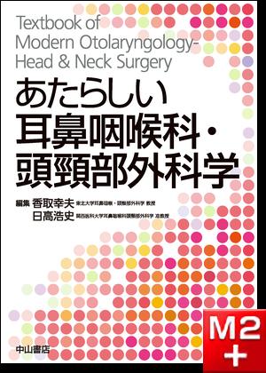 あたらしい耳鼻咽喉科・頭頸部外科学