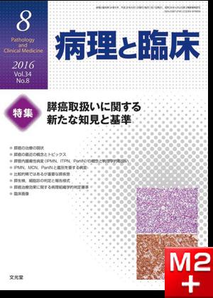 病理と臨床 2016年 8月号(34巻8号)膵癌取扱いに関する新たな知見と基準