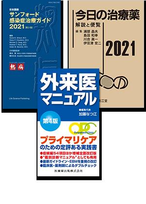 [202107] 臨床現場で役立つセット-2