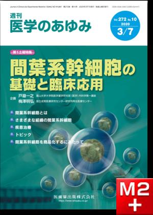 医学のあゆみ272巻10号 間葉系幹細胞の基礎と臨床応用
