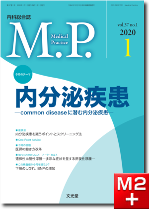 Medical Practice 2020年 1月号(37巻1号)内分泌疾患~common diseaseに潜む内分泌疾患