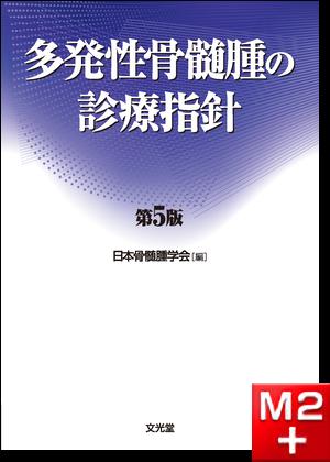多発性骨髄腫の診療指針 第5版