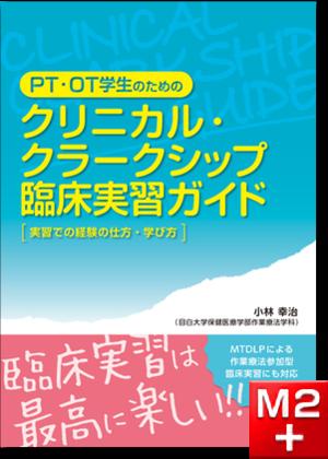 PT・OT学生のためのクリニカル・クラークシップ臨床実習ガイド[実習での経験の仕方・学び方]
