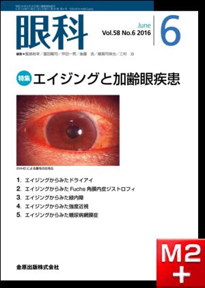 眼科 2016年6月号 58巻6号 特集 エイジングと加齢眼疾患【電子版】