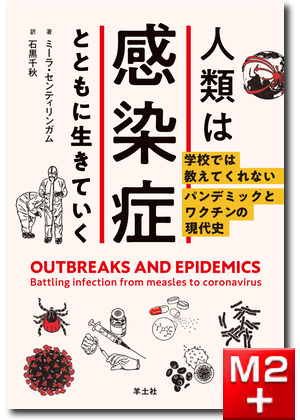 PEAK books:人類は感染症とともに生きていく~学校では教えてくれないパンデミックとワクチンの現代史