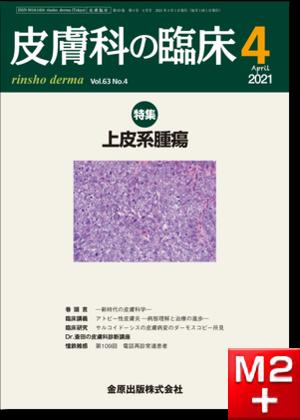 皮膚科の臨床 2021年4月号 63巻4号 特集 上皮系腫瘍 【電子版】