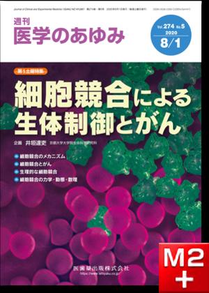 医学のあゆみ274巻5号 細胞競合による生体制御とがん