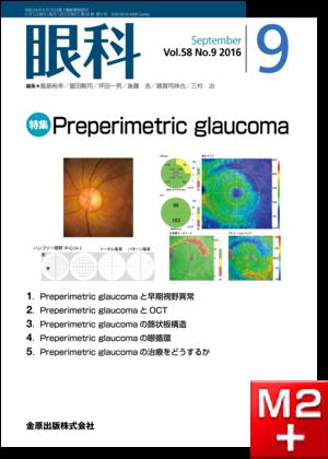 眼科 2016年9月号 58巻9号 特集 Preperimetric glaucoma【電子版】