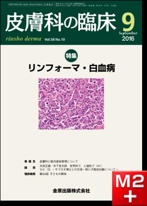 皮膚科の臨床 2016年9月号 58巻10号 特集 リンフォーマ・白血病【電子版】