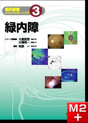 緑内障〈眼科診療ビジュアルラーニング3〉