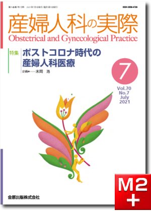 産婦人科の実際 2021年7月号 70巻7号 特集 ポストコロナ時代の産婦人科医療 【電子版】