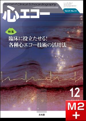 心エコー  2020年12月号(21巻12号) 臨床に役立たせる!~各種心エコー技術の活用法