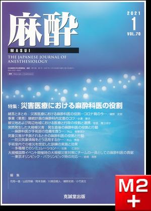麻酔 2021年1月号【特集】災害医療における麻酔科医の役割