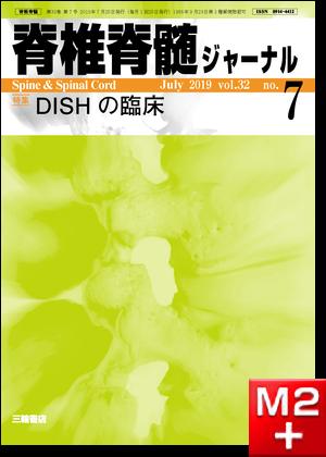 脊椎脊髄ジャーナル32巻7号 DISHの臨床