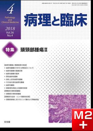 病理と臨床 2018年 4月号(36巻4号)頭頸部腫瘍Ⅱ