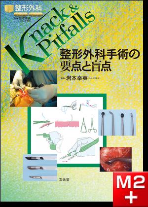 整形外科 Knack & Pitfalls 整形外科手術の要点と盲点