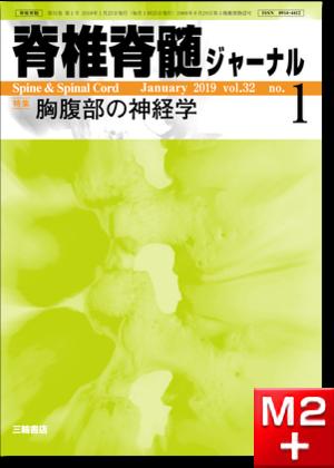 脊椎脊髄ジャーナル32巻1号 胸腹部の神経学