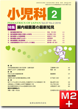 小児科 2016年2月号 57巻2号 特集 腸内細菌叢の最新知見【電子版】