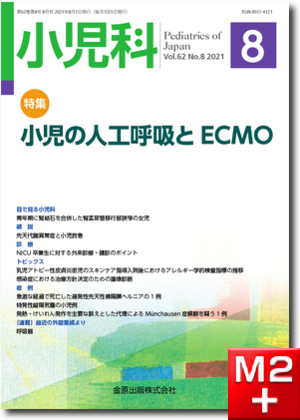 小児科 2021年8月号 62巻8号 特集 小児の人工呼吸とECMO 【電子版】