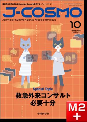 J-COSMO Vol.2 No.5 救急外来コンサルト必要十分