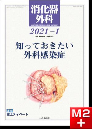 消化器外科 2021年1月号 第44巻第1号 知っておきたい外科感染症
