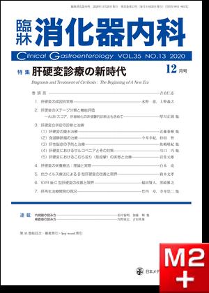 臨牀消化器内科 2020 Vol.35 No.13 肝硬変診療の新時代