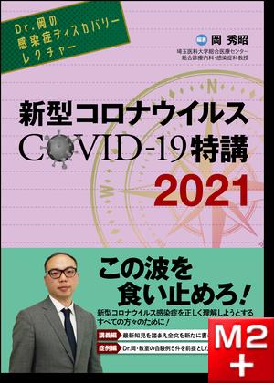 Dr.岡の感染症ディスカバリーレクチャー 新型コロナウイルス COVID-19特講 2021
