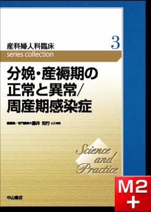 分娩・産褥期の正常と異常/周産期感染症 <Science and Practice 産科婦人科臨床シリーズ 3>