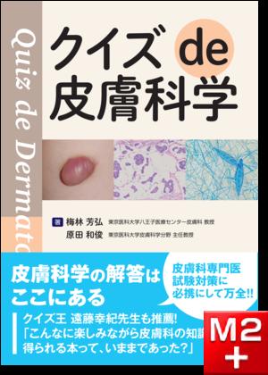 クイズ de 皮膚科学