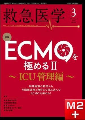 救急医学 2020年3月号 第44巻第3号 ECMOを極めるⅡ~ICU管理編~