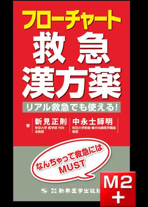 フローチャート救急漢方薬 リアル救急でも使える!