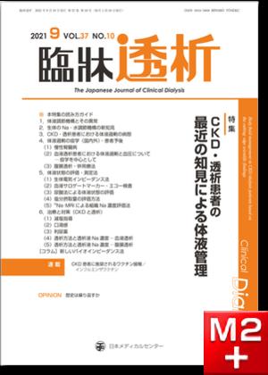 臨牀透析 2021 Vol.37 No.10 CKD・透析患者の最近の知見による体液管理