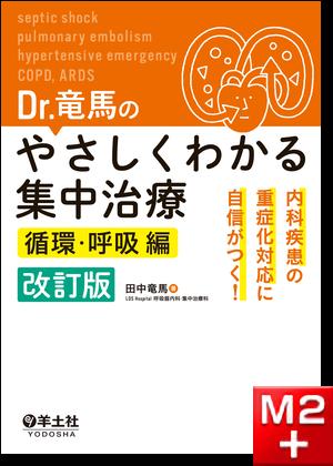 Dr.竜馬のやさしくわかる集中治療 循環・呼吸編 改訂版